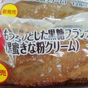 新商品 もっちりとした黒糖フランスサンド