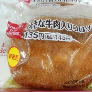 新商品 大きな牛肉入りコロッケドーナツ