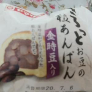 新商品 ごろっとお豆の粒あんパン