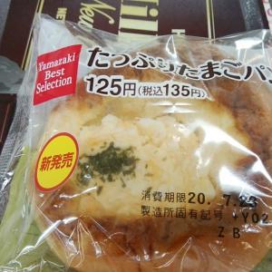 新商品 BSたっぷりたまごパン