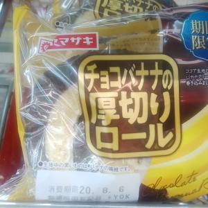 新商品 チョコバナナの厚切りロール