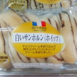 新商品 白いサンホルン(ホイップ)