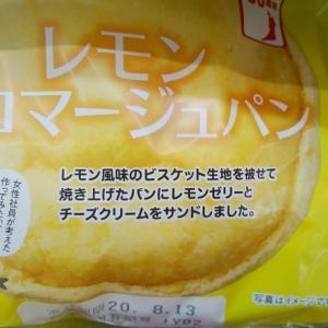 新商品 レモンフロマージュパン