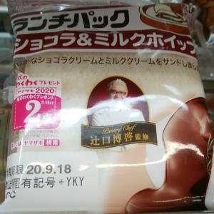 新商品 ランチパックショコラ&ミルクホイップ