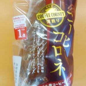 新商品 コーヒーコロネ