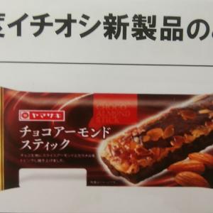 10月新商品 チョコアーモンドスティック