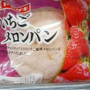 新商品 いちごメロンパン