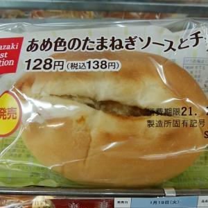 新商品 BS あめ色の玉ねぎソースとチーズのパン