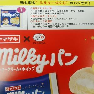 3月新商品 ミルキーパン