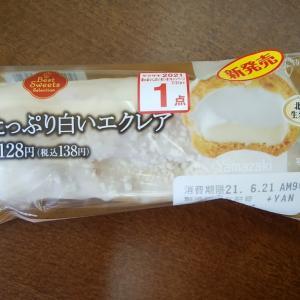 新商品 BSSクリームたっぷり白いエクレア