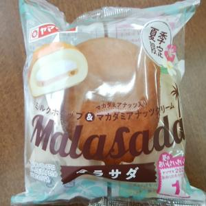 新商品 マラサダ ミルクホイップ&マカダミアナッツクリーム