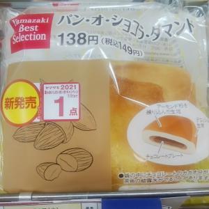 新商品 BSパン.オ.ショコラ.ダマンド