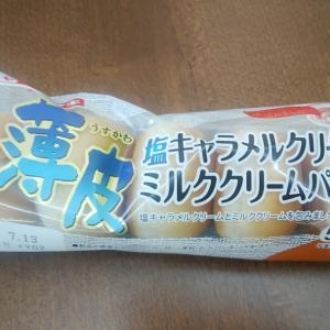 新商品 薄皮塩キャラメルクリーム&ミルククリームパン