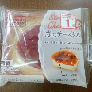 新商品 苺のチーズタルト