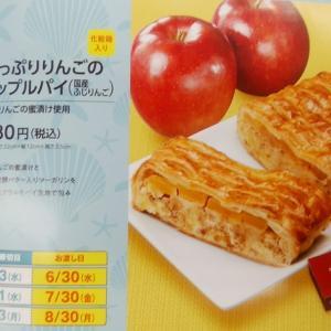 限定品 たっぷりりんごのアップルパイ