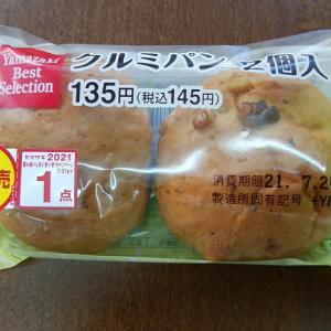新商品 BSクルミパン 2個入