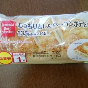 新商品 BSもっちりとしたベーコンポテトパン