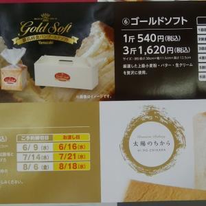 ご予約限定 高級食パン