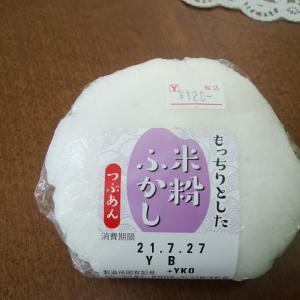 新商品 米粉ふかし つぶあん