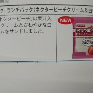 8月新商品 ランチパック ネクターピーチクリーム&白ももジャム