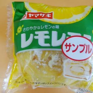 8月新商品 レモレモン