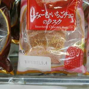 新商品 しみこむいちごチョコのラスク