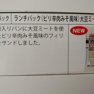 8月新商品 ランチパック 大豆ミート