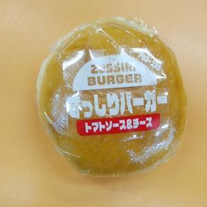 新商品 ずっしりバーガー トマトソース&チーズ