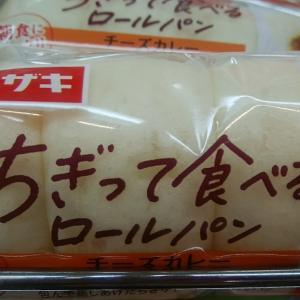 新商品 ちぎって食べるロールパン