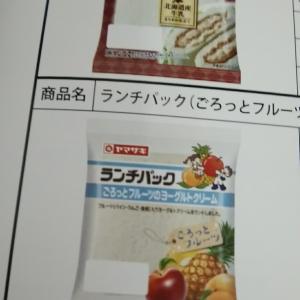 9月新商品 ランチパック カニクリーミーコロッケ