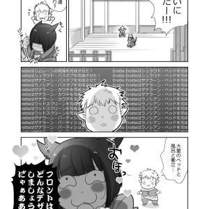 【再掲】「新生エロッテさん」マンガ4本