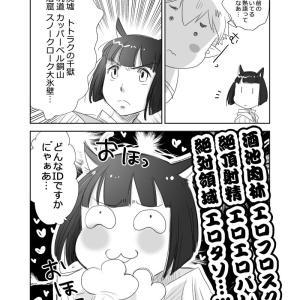 【再掲】FF14マンガ・新生エロッテさん31話「ID」