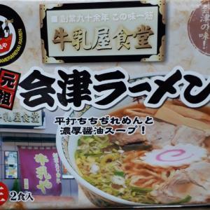 会津ラーメン 牛乳屋食堂