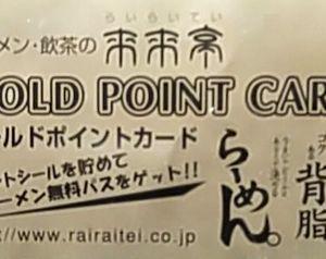 来来亭からお客様へポイントカード等の不正販売及び取得について