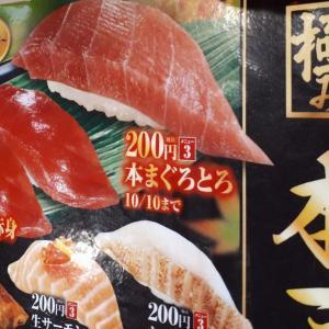 無添くら寿司 ホタルイカ うな丼にぎり?