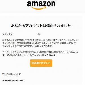 amazon あなたのアカントは停止されました 登録してないが