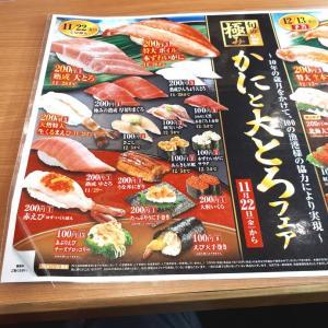 くら寿司 かにと大トロフェア