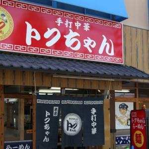 トクちゃんラーメン須賀川店