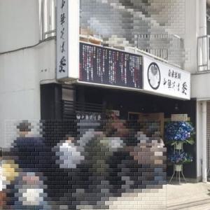 中華そば葵本店