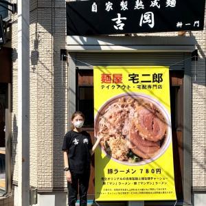 麺屋 宅二郎 阿佐ヶ谷駅前店