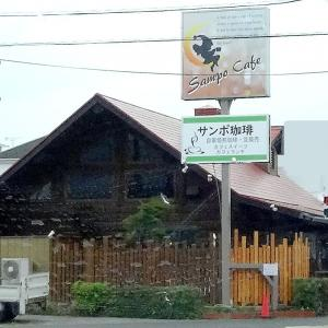 サンポ珈琲北越谷店