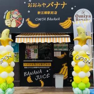 おおみやバナナ 新三郷駅前店