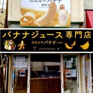 おおみやバナナ蒲田店