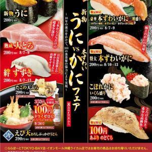 くら寿司 旬の極み 新物うにvs本ずわい かにフェア