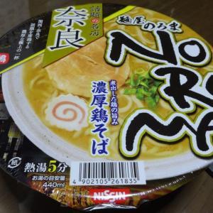 麺屋NOROMA (ノロマ) 濃厚鶏そば