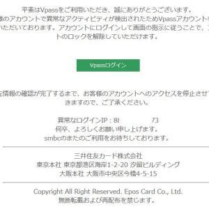 三井住友カードを装う詐欺メール