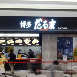 博多だるま JAPAN イオンレイクタウン kaze店