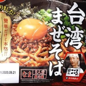 麺屋 こころ 台湾まぜそば
