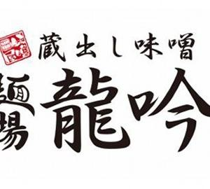 蔵出し味噌 麺場龍吟 野田店