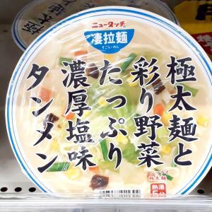新発売 ニュータッチ 凄拉麺 タンメン